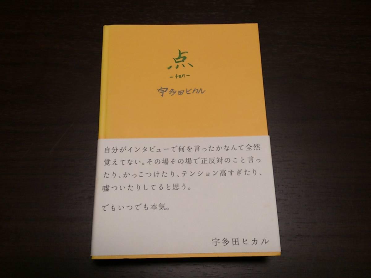 ◆宇多田ヒカル「点 -ten-」 ライブグッズの画像