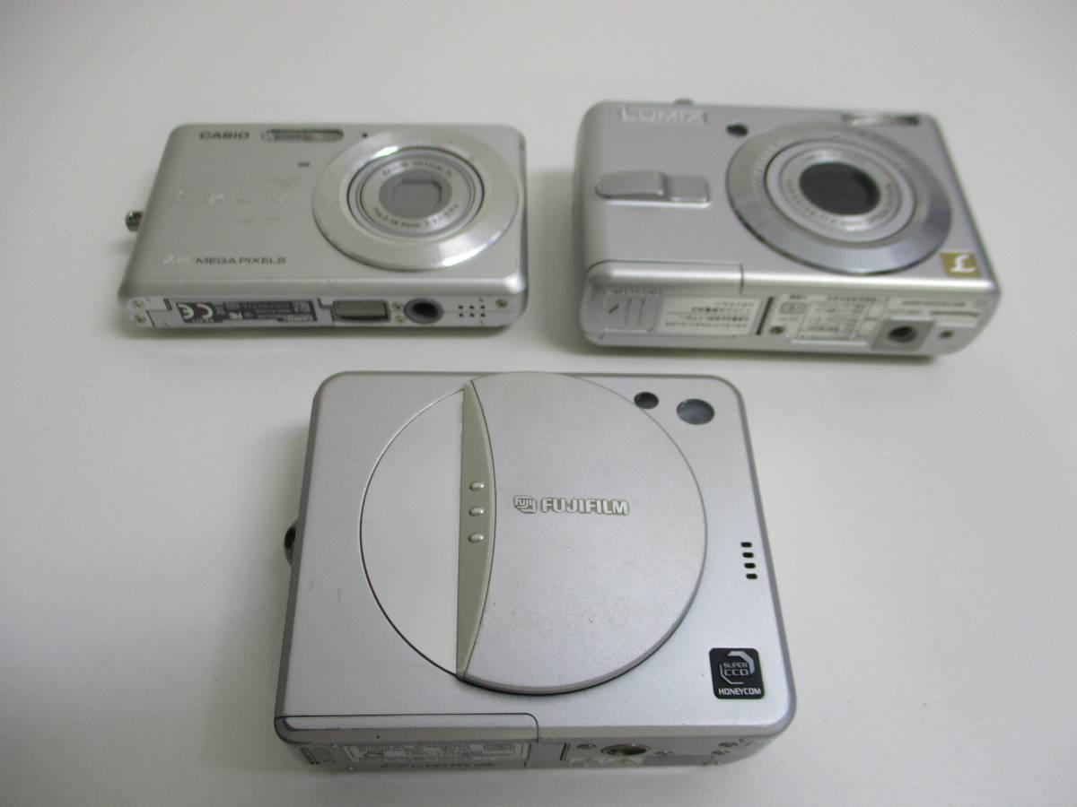 ☆デジカメ おまとめ 3点 CASIO EX-277/Panasonic DMC-LS75/FUJIFILM FinePix50i