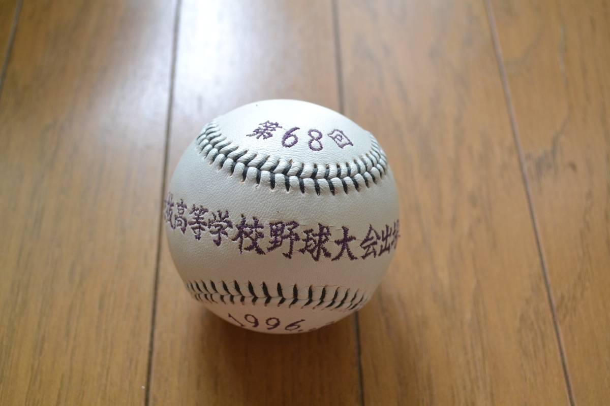 『第68回 選抜高等学校野球大会出場記念ボール』(Z-16)