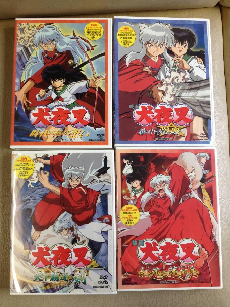 中古 犬夜叉 劇場版 DVD 4作セット すべてドラマCD付き グッズの画像