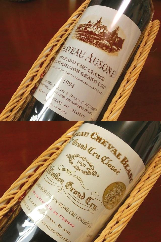 ■高級・貴重■ 2本セット オーゾンヌ1994 シュヴァルブラン1999 ボルドー サンテミリオン 古酒 まとめて 処分 レア 9大ボルドー