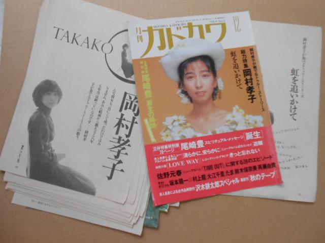 岡村孝子さんの切り抜き☆月刊「カドカワ」1990年12月号 56ページ+表紙 ※状態やや難あり