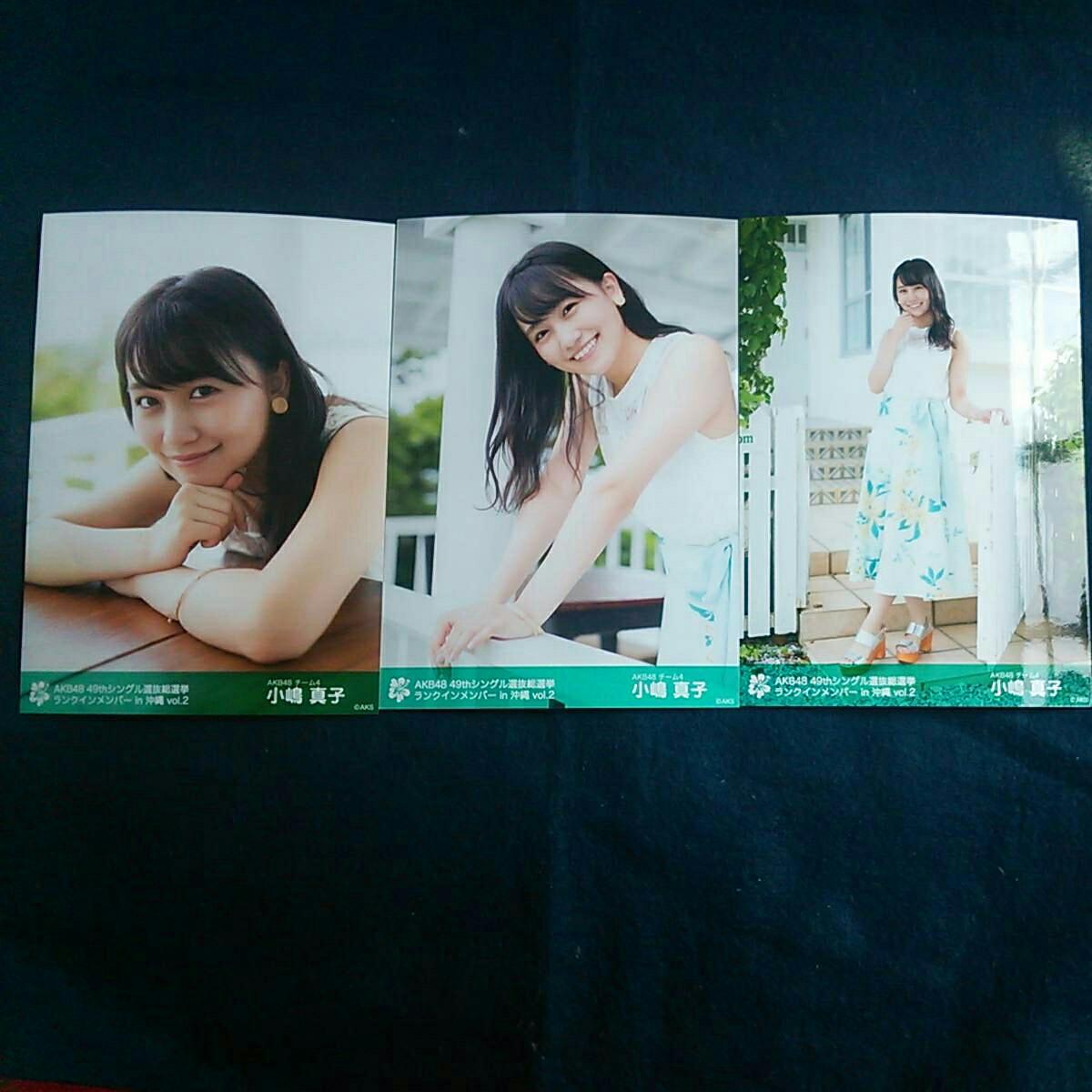 AKB48 49thシングル選抜総選挙 ランクインメンバー in 沖縄 vol.2 小嶋真子 コンプ ライブ・総選挙グッズの画像