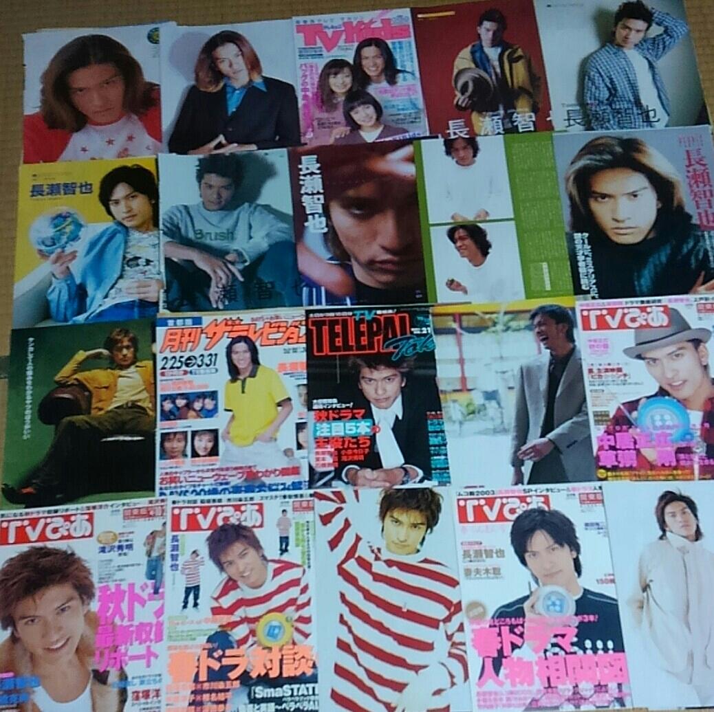 ごめん、愛してる出演☆TOKIO☆長瀬智也・テレビ誌(表紙含む)切り抜き・1997~120P コンサートグッズの画像