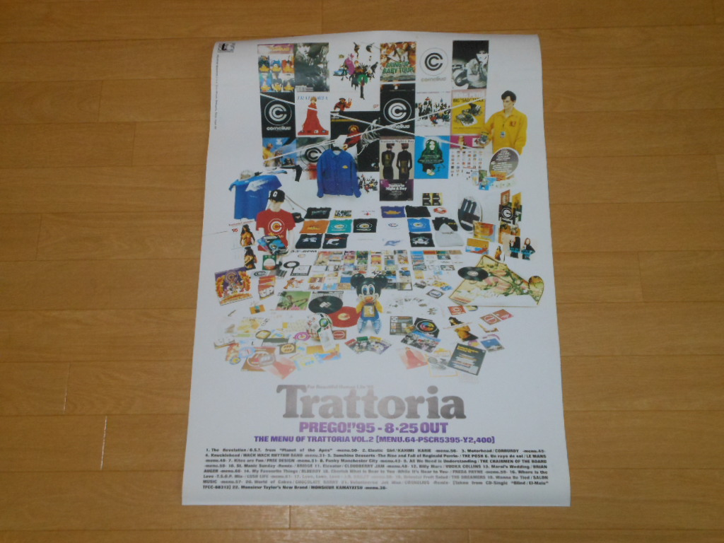 【B2判ポスター】Trattoria「PREGO!95」コーネリアス CORNERIUSトラットリア【おまけミニポスター付】