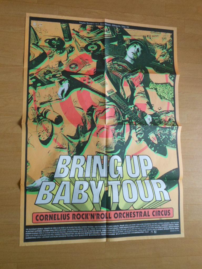 【B1判八つ折ポスター】コーネリアス「BRING UP BABY TOUR」CORNELIUS
