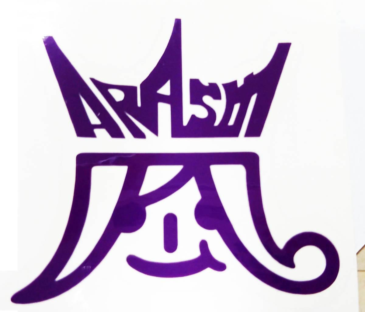 嵐 ロゴ ステッカー 紫 松本潤