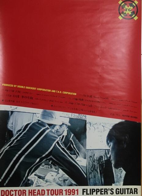 フリッパーズ・ギター ポスター / Flipper's Guitar 小沢健二 小山田圭吾「DOCTOR HEAD TOUR 1991」 ライブグッズの画像
