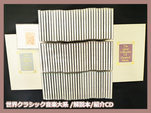 CBS/SONY 世界クラシック音楽大系1~90巻CD 90枚セット 音の索引CD3枚 解説書2冊 未開封多数 完備 CLASSICAL MUSIC 希少 貴重 愛蔵品