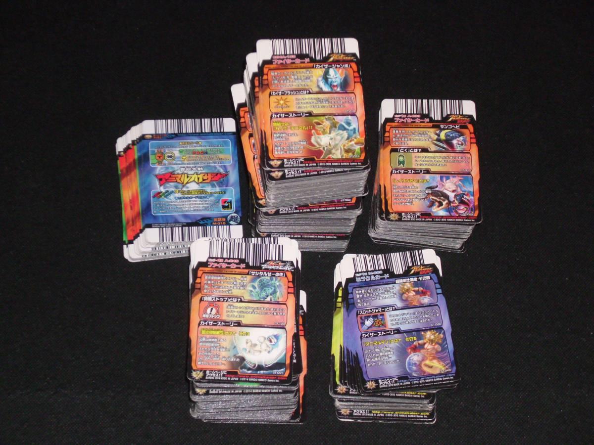 ◆トレカ(04)◆ 送料無料 アニマルカイザー 610枚以上 百獣大戦アニマルカイザー ゴッド ビッガー グレート 大量 カード_画像3