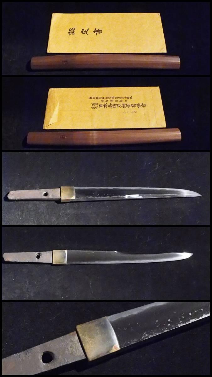 ◆元重ね9.3㎜の鎧通し短刀 伝 弥門直勝 日刀保 貴重刀剣認定書付き 白鞘入り 鵜の