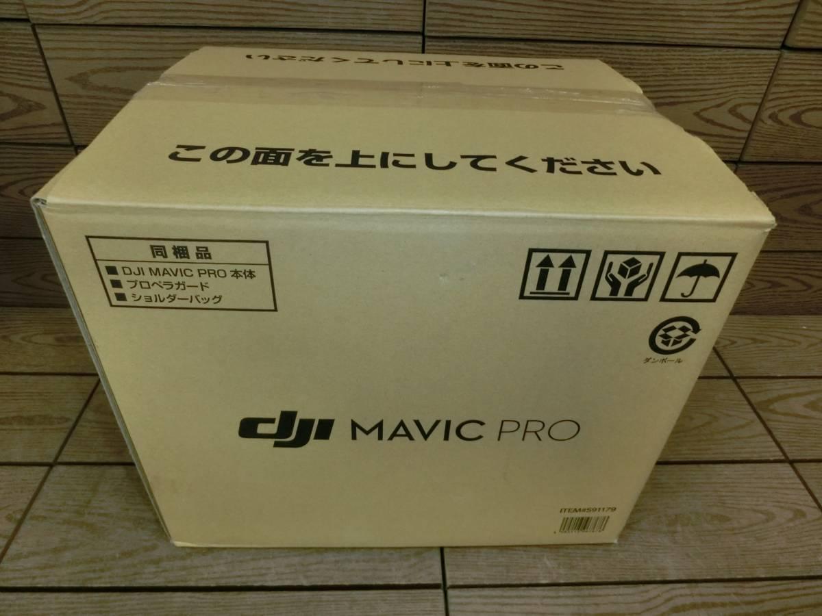 DJI ドローン Mavic Pro フライモアコンボ プロペラガード バッグ付 未使用品_画像3