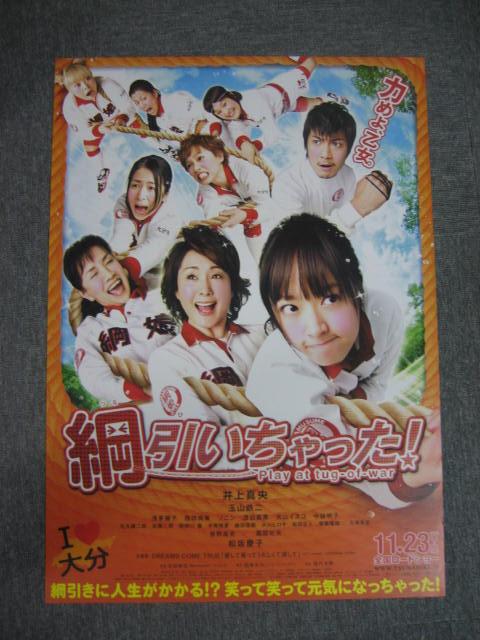映画☆綱引いちゃった「井上真央・松坂慶子」ポスター グッズの画像