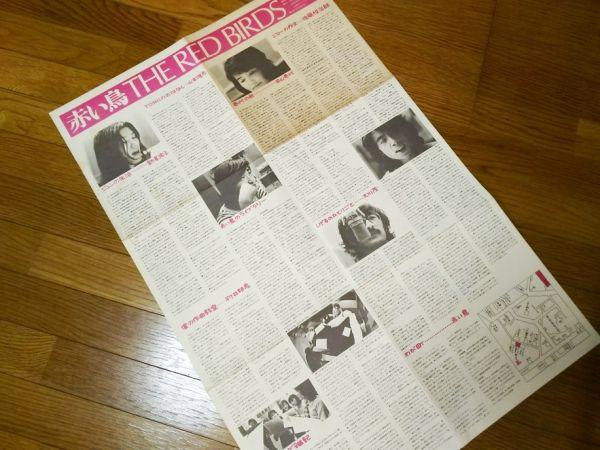 【S001】赤い鳥(フォークバンド)/TheRedBirds☆メンバー文章/白黒ポスター☆1971年7月25日発行