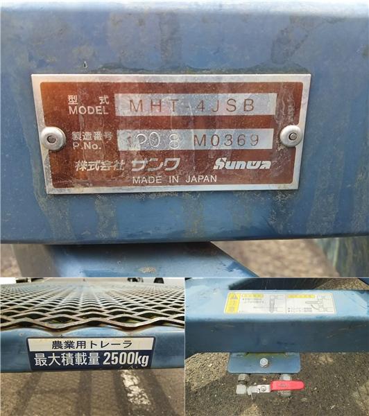 福島県発 サンワ コンバイントレーラー MHT-4JSB 農業用トレーラー 2500㎏ 中古 売切!!_画像3