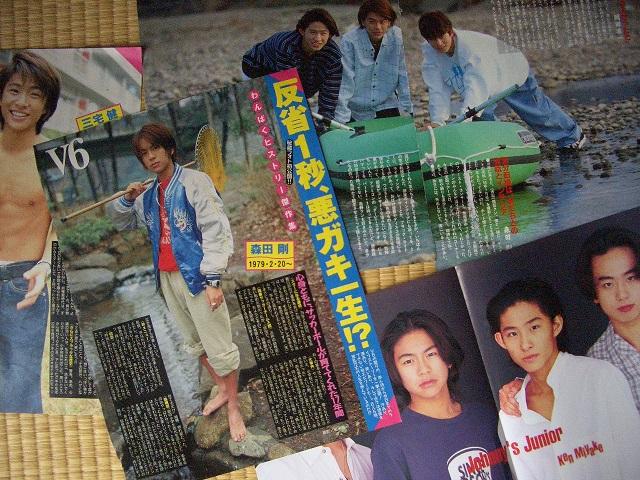 V6・アイドル雑誌切り抜きファイル コンサートグッズの画像