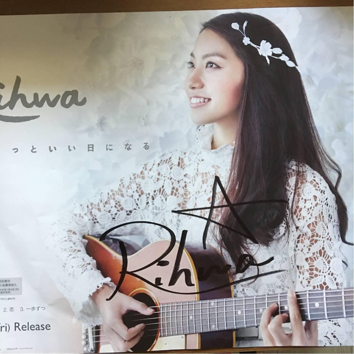 Rihwa リファ サイン入りポスター 明日はきっといい日になる 非売品