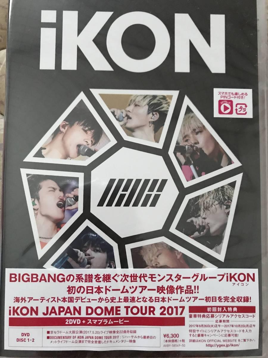 iKON JAPAN DOME TOUR 2017 DVD ライブグッズの画像