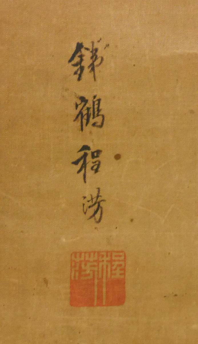 中国 古画 銕鶴 岩図 肉筆 掛軸
