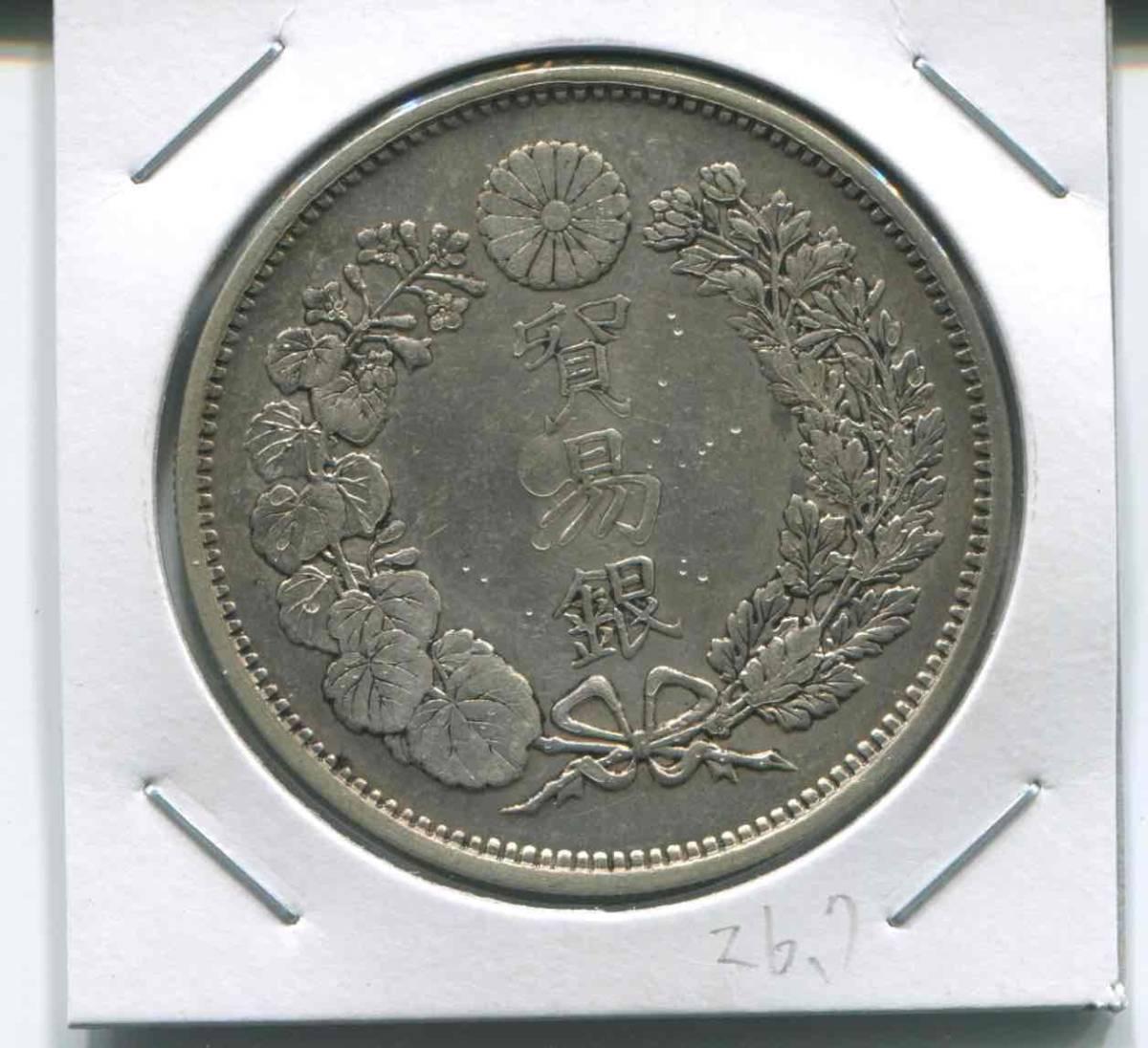 1円スタート 明治8年 一円 貿易銀