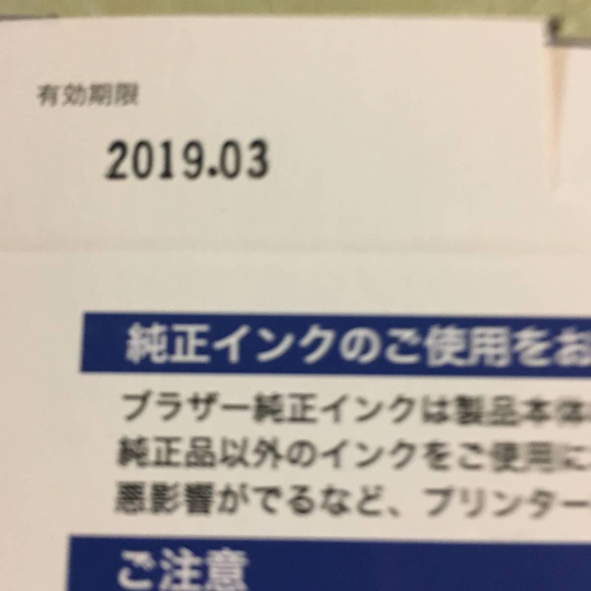 【即決】期限2019.03迄 新品ブラザー純正★LC12-4PK★インクカートリッジ4色セット_画像2