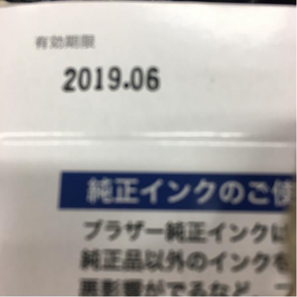 期限2019.06迄 新品ブラザー純正★LC12-4PK★インクカートリッジ4色_画像2