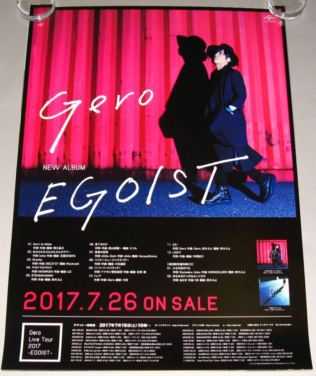 Γ13 告知ポスター Gero [EGOIST]