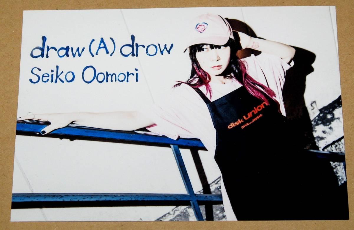 〓 大森靖子 [draw (A) drow] ディスクユニオン特典生写真