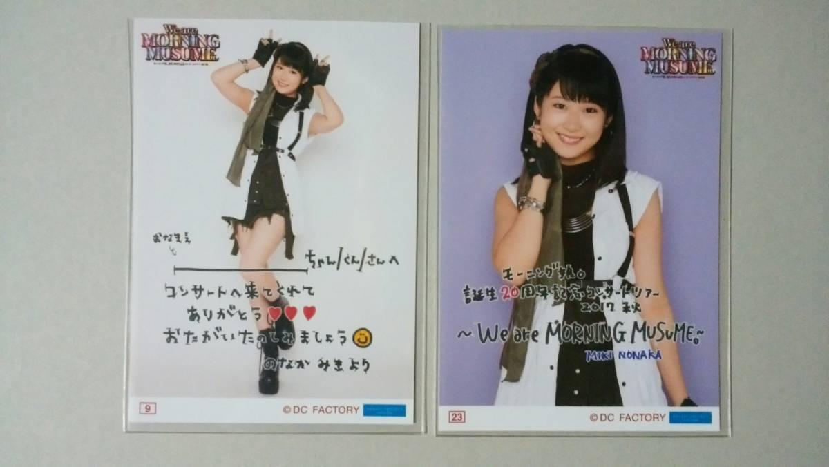 [野中美希]モーニング娘。2017秋 コレクション写真2種 コンサートグッズの画像