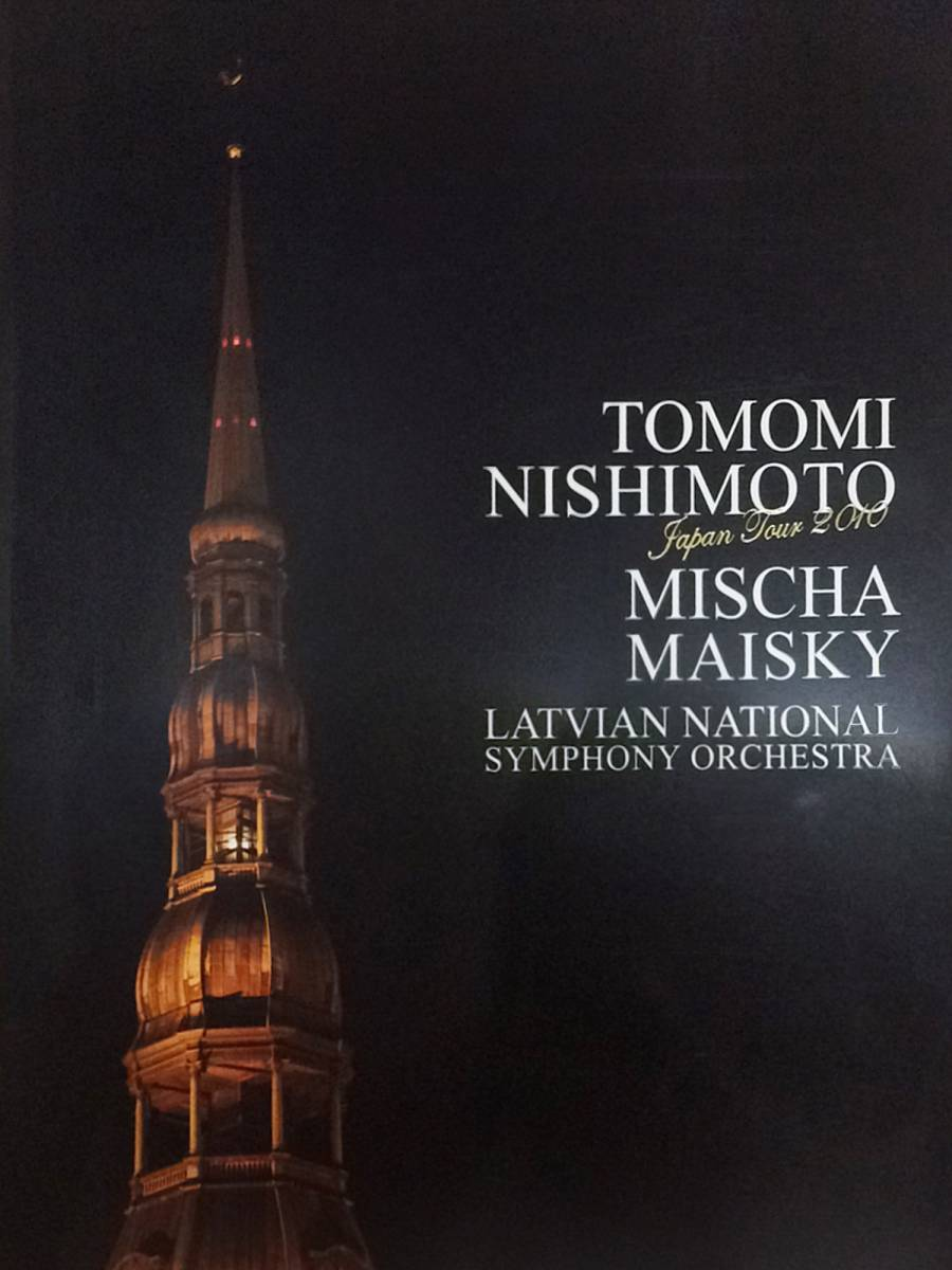 西本智実 コンサート パンフレット ラトビア国立交響楽団