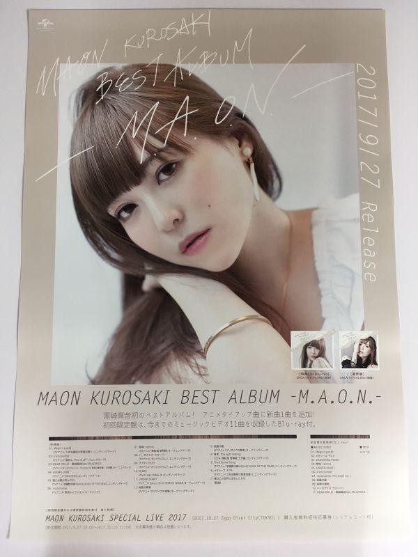 黒崎真音 BEST ALBUM -M.A.O.N.- 販促告知B2ポスター