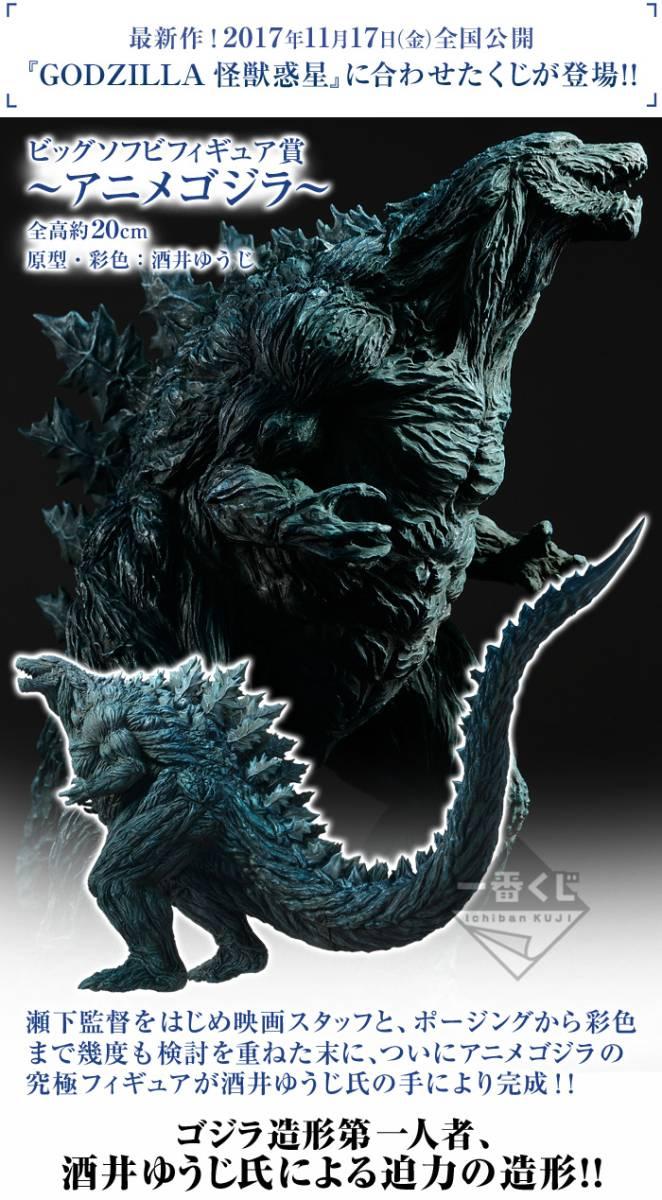 一番くじ GODZILLA 怪獣惑星 ~怪獣王は進化する~ ビッグソフビフィギュア賞 ~アニメゴジラ~ 1体 グッズの画像