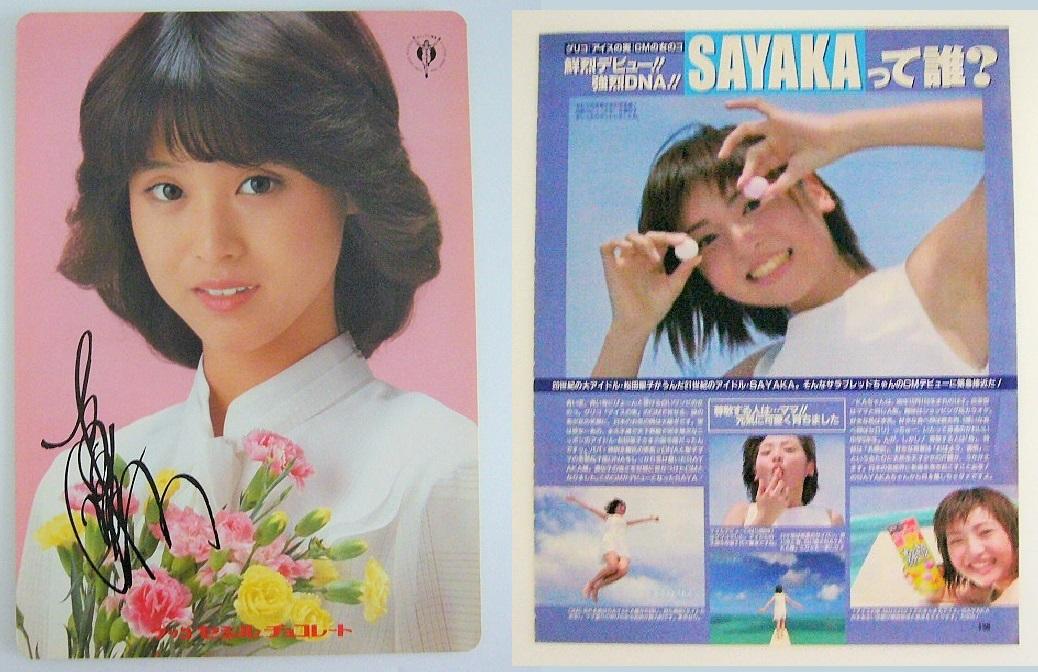 ■グリコ 松田聖子 下敷き、SAYAKA(神田沙也加) 雑誌記事 CMアイスの実