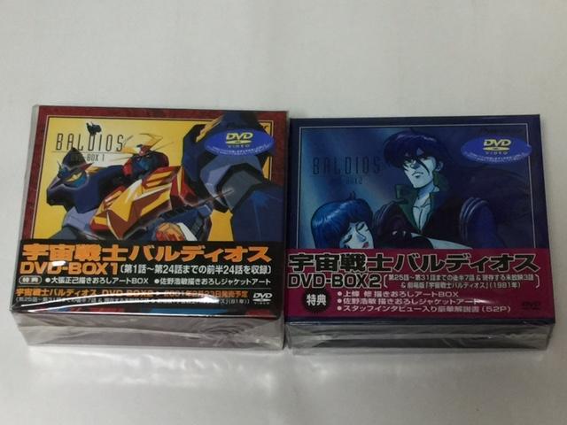 ◇【DVD】宇宙戦士バルディオス DVD-BOX1&2(初回限定版)◇_画像1