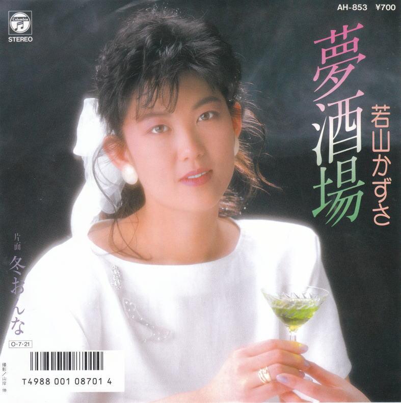 若山かずさ - 夢酒場 いすゞ歌うヘッドライト 石本美由起 後期レア 良好品_画像1