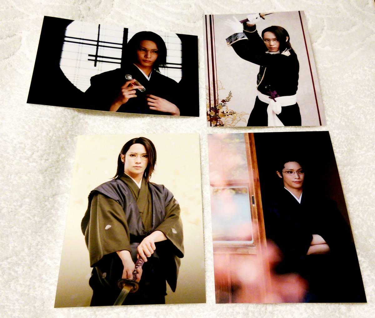 【即決】味方良介◆山南敬助 / ミュージカル「薄桜鬼」ブロマイド(生写真) 4枚セット