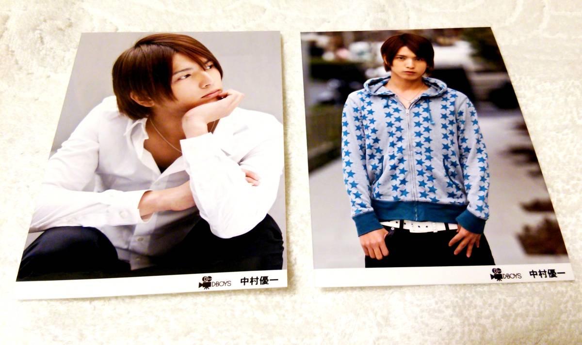 中村優一◆D-BOYS 公式生写真 2枚セット