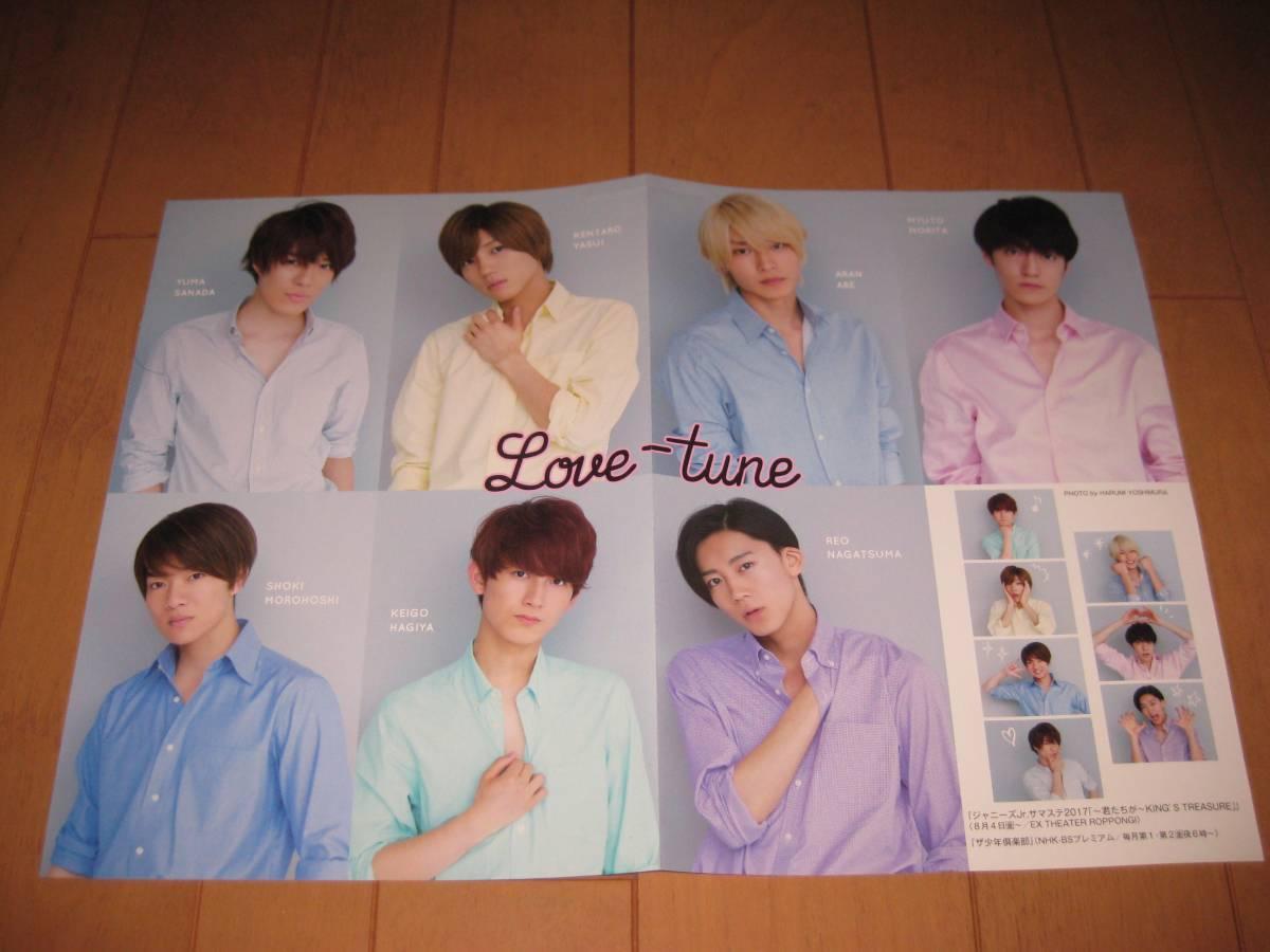 LOVE-TUNE/道枝駿佑 ピンナップ