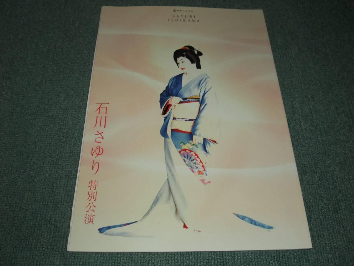 ★【石川さゆり 明治座 特別公演パンフレット チラシ付】