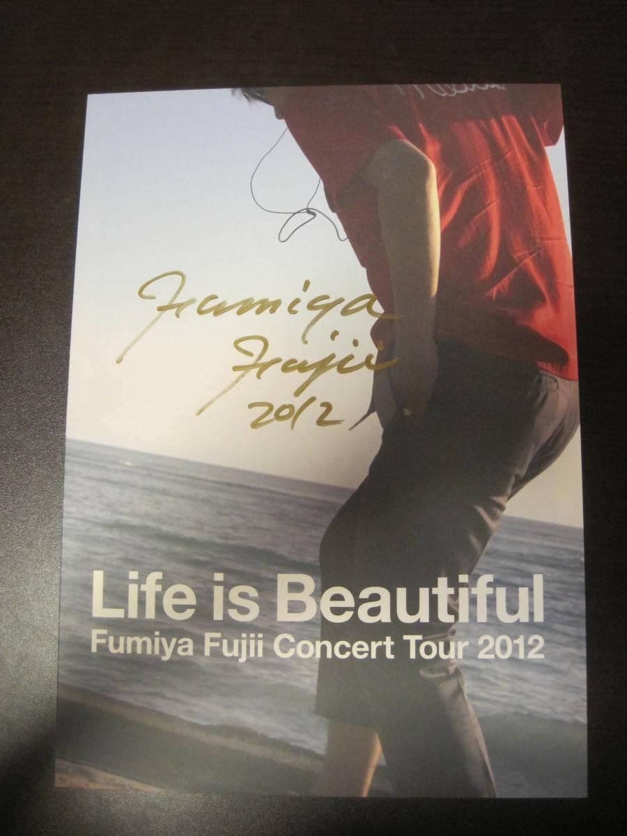 藤井フミヤ☆「Life is Beautiful Concert Tour2012パンフレット写真集」☆直筆サイン入り美品 ライブグッズの画像