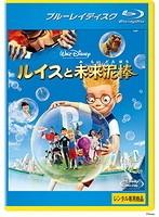 【レンタル落ち】ルイスと未来泥棒 (ブルーレイディスク)2007年製作■RY-01-007
