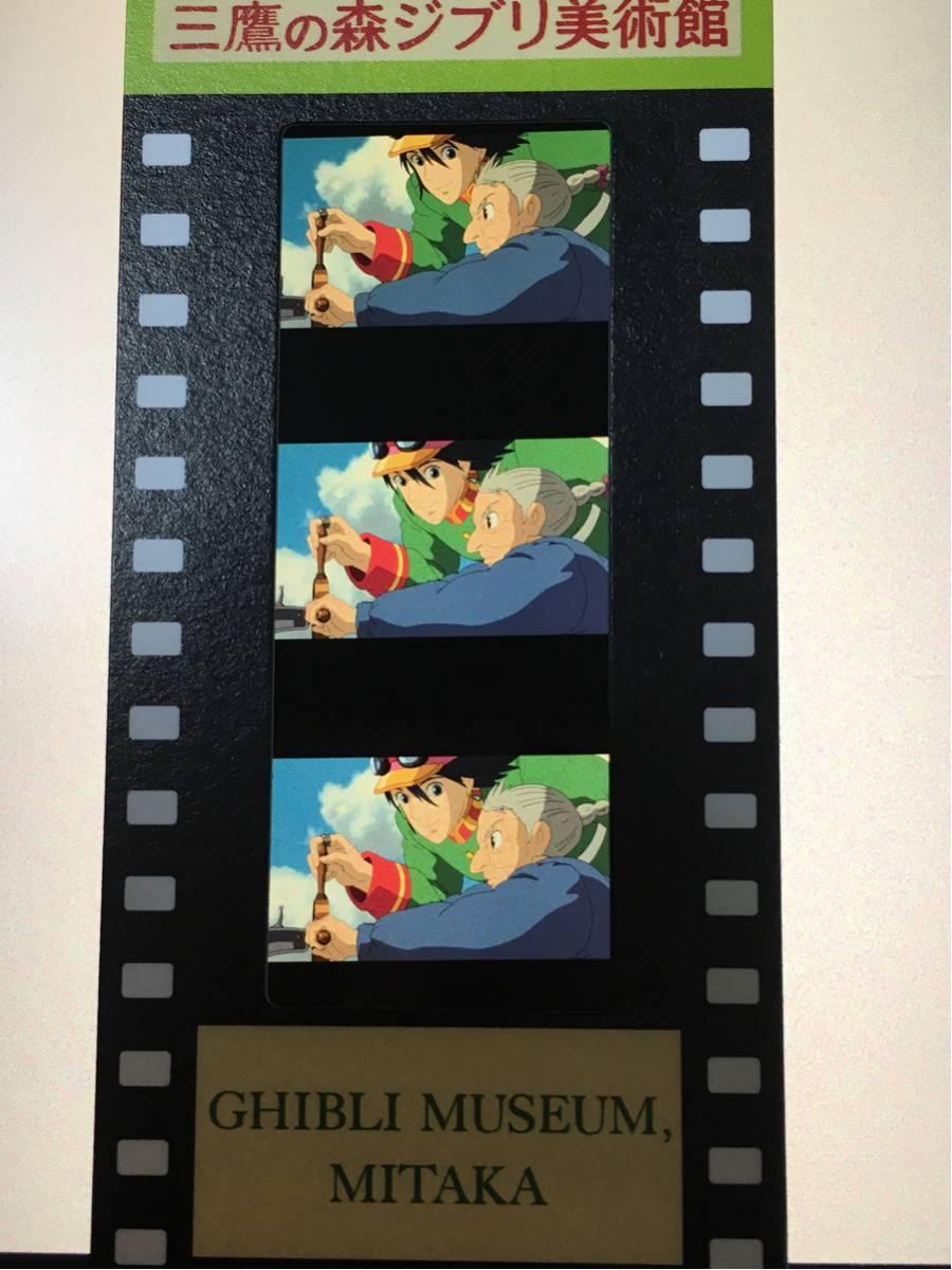三鷹の森ジブリ美術館 入場券 ハウル 借り暮らしのアリエッテイ ポニョ グッズの画像