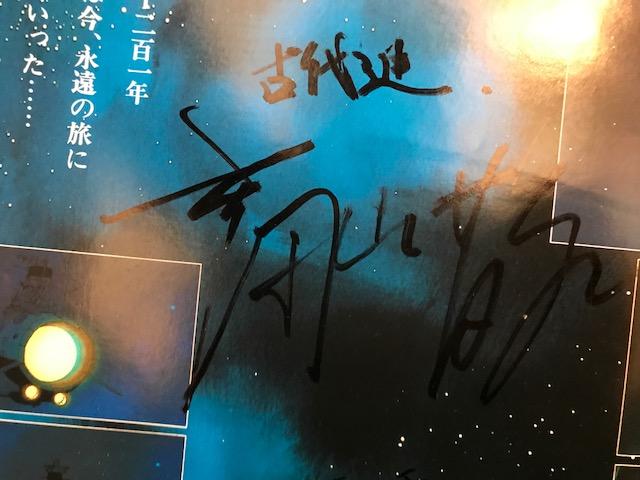 富山敬&麻上洋子&納谷悟郎 直筆サイン レコード さらば宇宙戦艦ヤマト 愛の戦士たち ドラマ編