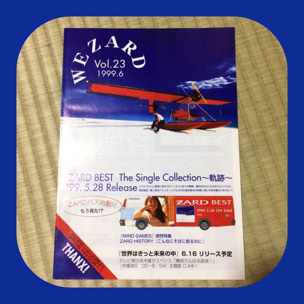 ■WEZARD■会報準備号 Vol.23号■ZARD■FC限定■ファンクラブ■レアグッズ 坂井泉水
