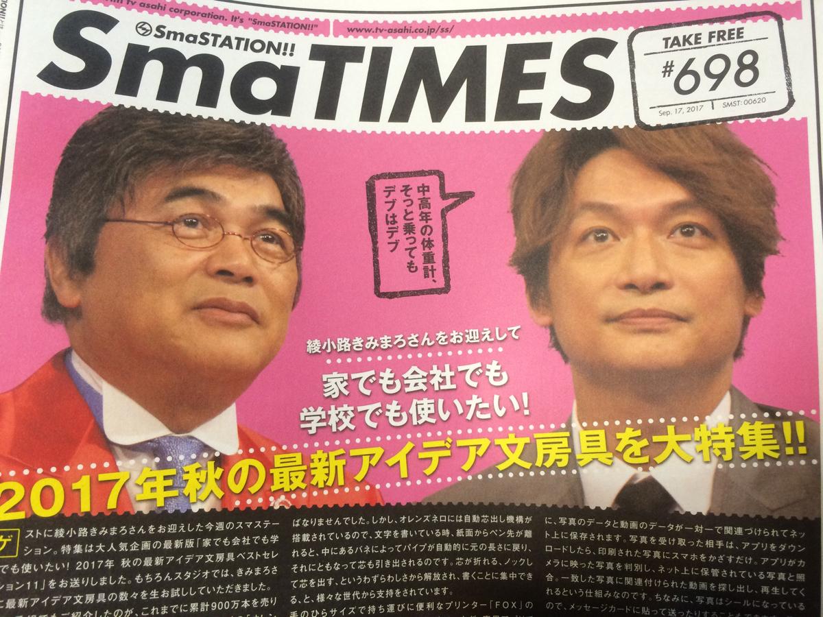★SmaTIMES#698スマタイムズ★2枚セット★香取慎吾綾小路きみまろスマタイムス