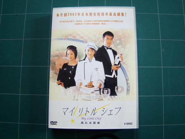 マイ・リトル・シェフ DVD5枚組 矢田亜希子、上戸彩、阿部寛 グッズの画像