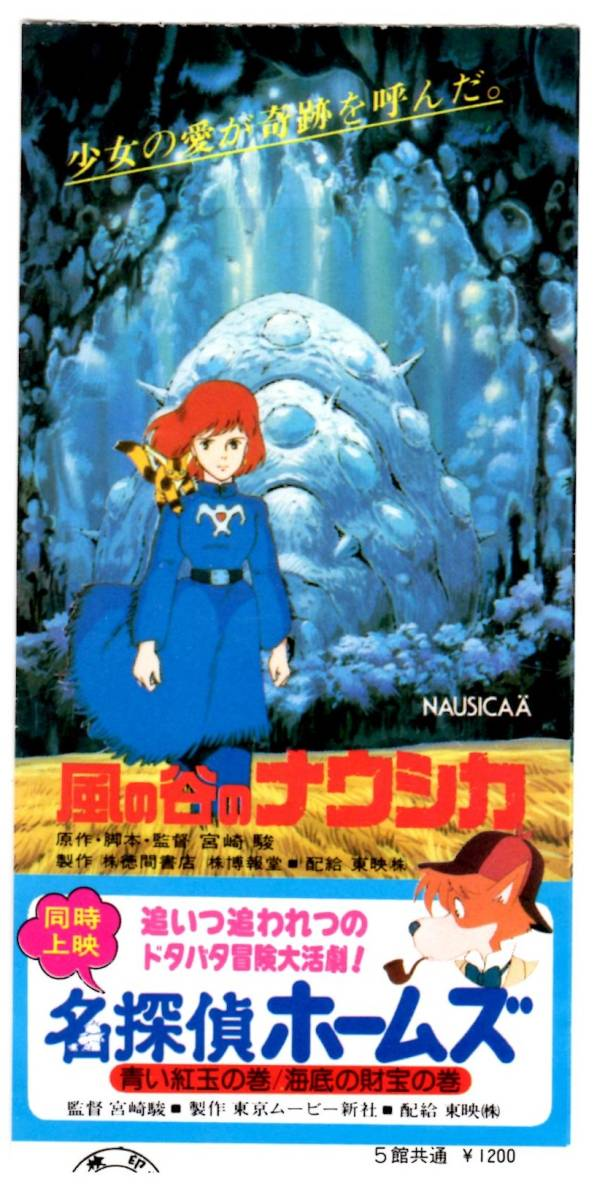 映画半券■『風の谷のナウシカ』(1984年劇場公開)使用済前売半券