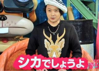 堂本剛 着 着用 鹿トレーナー