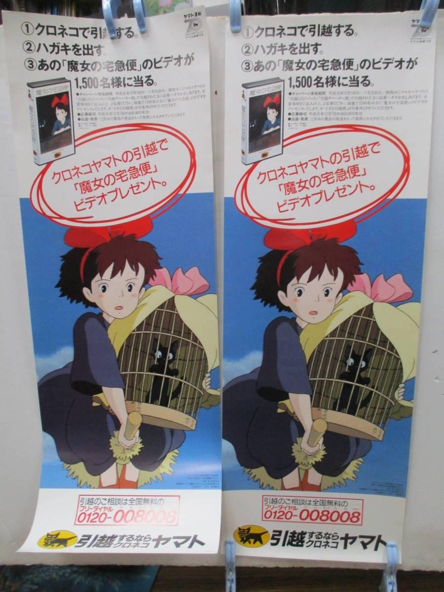 pw64【魔女の宅急便】ビデオプレゼント告知ポスター2枚セット/ヤマト運輸