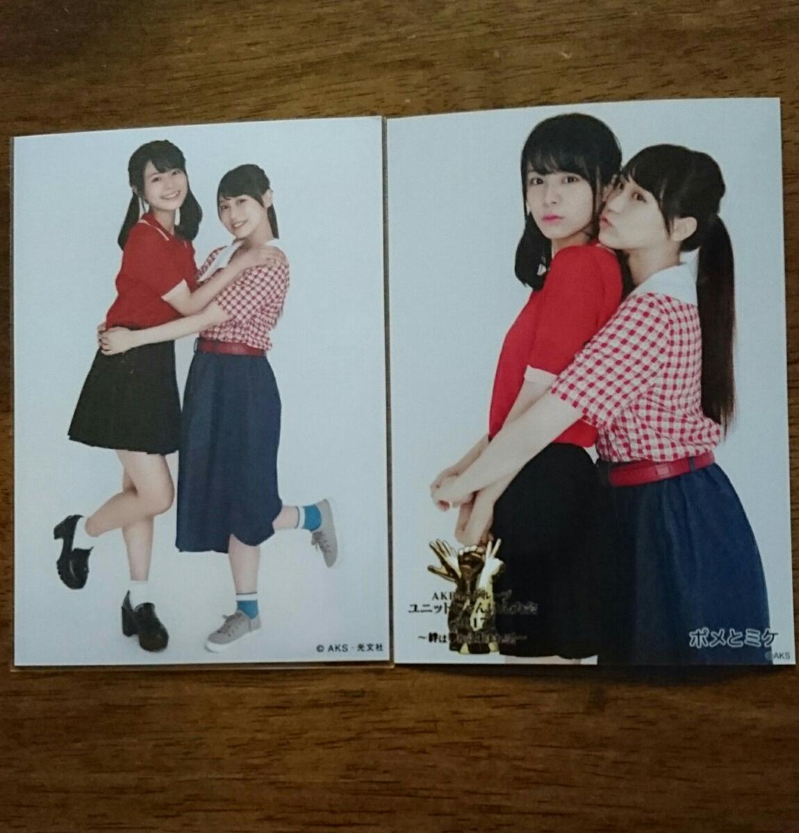 【2種コンプ】AKB48 ユニット じゃんけん大会 公式ガイドブック 2017 外付け写真 会場写真 ポメとミケ HKT48 豊永阿紀 NGT48 本間日陽 ライブ・総選挙グッズの画像